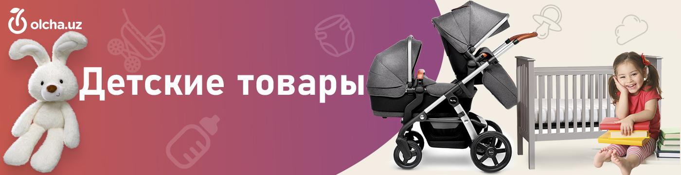 https://olcha.uz/ru/category/tovary-dlya-detey
