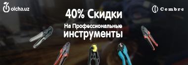 Скидка 40% Для профессиональных инструментов